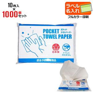 ラベル名入れ ポケットタオルペーパー 1000個セット | 10枚入 日本製 持ち運びに便利 使い捨て ペーパータオル | ラベル封入 販促 ノベルティ 感染予防 ウイルス対策