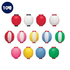【4個から販売】新K 10号丸型提灯 赤白他 27×40cmビニール【カラフルちょうちん/2色】
