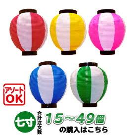 【15個〜49個】七寸丸 2色 ポリ提灯 | Φ19×H21cm 7寸丸 ポリ製 カラフルちょうちん
