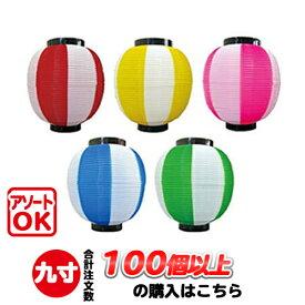 【100個以上〜】九寸丸 2色 ポリ提灯 | Φ22.5×H25cm 9寸丸 ポリ製 カラフルちょうちん