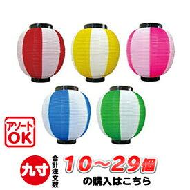 【10個〜29個】九寸丸 2色 ポリ提灯 | Φ22.5×H25cm 9寸丸 ポリ製 カラフルちょうちん