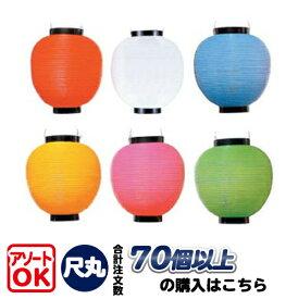 【70個以上〜】T1A 尺丸 単色 ポリ提灯 | Φ25.5×H27cm ポリ製 カラフルちょうちん