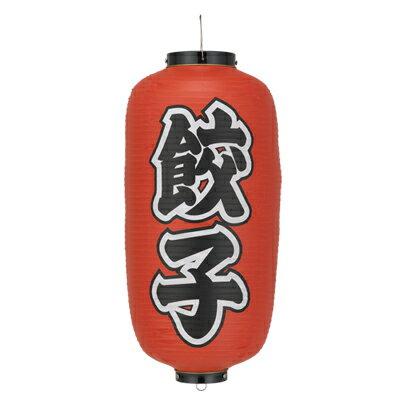 Tb205 餃子 9号長型24×60cm左右文字入 店舗向け提灯【ちょうちん】