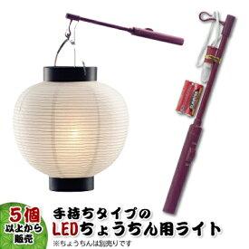 【5個以上〜】T6867-L LEDちょうちんブライト(手提げ提灯ブライト)【ちょうちん用】