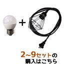 【2〜9セット】認定防水型提灯用ソケットコード 1灯用 防雨型提灯用LED電球セット【国内メーカー/提灯コード/ちょうち…