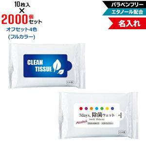 オフセット4色 名入れ アルコール除菌 ウェットティッシュ ハンディサイズ 2000個セット | 10枚入 7Days,除菌ウェット パラベンフリー エタノール配合 | フラップオリジナル まとめ買い ケース