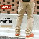 Levi's Levis リーバイス 501 COLOR WASH DENIM JEANS ジーンズ メンズ 501 リーバイス 501 usa ストレート ジーンズ 大きいサイズ メンズ パンツ ボトムス ジーンズ メンズ 裾上げ 股下 選べる レングス30/32インチ (USAモデル)