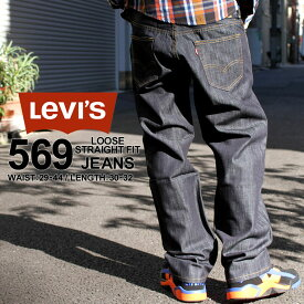 Levi's Levis リーバイス 569 LOOSE STRAIGHT JEANS リーバイス 569 usa ジーンズ メンズ ストレート ジーンズ 大きいサイズ メンズ パンツ ボトムス ジーンズ メンズ 裾上げ 股下 選べる レングス30/32インチ (USAモデル)