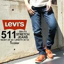Levi's Levis リーバイス 511 SLIM FIT JEANS リーバイス 511 usa ジーンズ メンズ ストレート ジーンズ 大きいサイズ メンズ パンツ ボトムス ジーンズ メンズ 裾上げ 股下 選べる レングス30/32インチ (USAモデル)