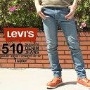 Levi's Levis リーバイス 510 SKINNY FIT JEANS リーバイス スキニー ジーンズ メンズ スキニー スキニーデニム メンズ ジーンズ 大きいサイズ メンズ パンツ ボトムス ジーンズ メンズ 裾上げ 股下 選べる レングス30/32インチ (USAモデル)