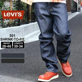 【送料無料】 Levis リーバイス 501 リジット ジーンズ メンズ 大きいサイズ Levis 501 Shrink-To-Fit Original Fit Jeans (USAモデル)