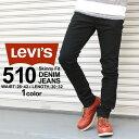 Levi's Levis リーバイス 510 SKINNY FIT JEANS リーバイス スキニー ジーンズ メンズ スキニー スキニーデニム メンズ ジーンズ 大きいサイズ メンズ パンツ ボトムス 夏 ジーンズ メンズ 裾上げ 股下 選べる レングス30/32インチ (USAモデル)
