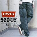 Levi's Levis リーバイス 569 LOOSE STRAIGHT JEANS リーバイス 569 usa ジーンズ メンズ ストレート ジーンズ 大きいサイズ メンズ パンツ ボトムス 夏 ジーンズ メンズ 裾上げ 股下 選べる レングス30/32インチ (USAモデル)