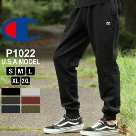 チャンピオン スウェットパンツ 厚手 メンズ 大きいサイズ USAモデル|ブランド ジョガーパンツ|Champion
