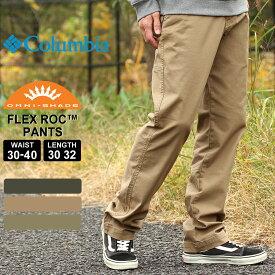 【送料無料】 Columbia コロンビア パンツ メンズ ストレッチ ロックパンツ レギュラーフィット オムニシェード 紫外線防止 UVカット UPF50 [Men's Flex ROC Pants] (USAモデル)