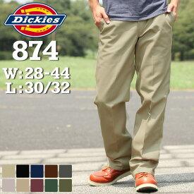 【送料無料】 ディッキーズ 874 メンズ|股下 30インチ 32インチ|ウエスト 28〜44インチ|パンツ ワークパンツ チノパン 作業着 作業服|大きいサイズ USAモデル Dickies