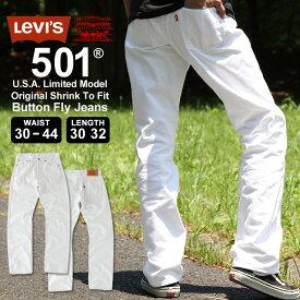 Levis リーバイス 501 usa ホワイト Shrink-to-Fit リジッド 未洗い ジーンズ メンズ 夏 ストレート デニムパンツ 大きいサイズ メンズ パンツ ボトムス メンズ levis 501 裾上げ 股下 選べる レングス30 レングス32 ウエスト30〜44インチ (USAモデル)