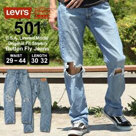 【送料無料】 Levis リーバイス 501 usa ダメージ ジーンズ メンズ ストレート ストレッチ デニムパンツ 大きいサイズ メンズ パンツ ボトムス メンズ levis 501 裾上げ 股下 選べる レングス30 レングス32 ウエスト29〜44インチ (USAモデル)