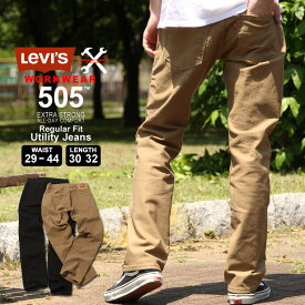 LEVI'S WORKWEAR 505 リーバイス 505 ジーンズ メンズ ストレート ジーンズ 大きいサイズ メンズ パンツ ボトムス 夏 作業着 作業服 ワークパンツ ジーンズ メンズ 裾上げ 股下 選べる レングス30〜32インチ ウエスト29〜44インチ (USAモデル)