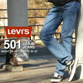 Levi's Levis リーバイス 501 ORIGINAL FIT STRAIGHT JEANS ジーンズ メンズ 501 リーバイス 501 usa ストレート ジーンズ 大きいサイズ メンズ パンツ ボトムス 夏 ジーンズ メンズ 裾上げ 股下 選べる レングス30/32インチ (USAモデル)