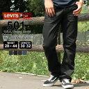 Levi's Levis リーバイス 501 ブラック ジーンズ メンズ 夏 大きいサイズ メンズ パンツ メンズ 夏 ボトムス ジーンズ メンズ 裾上げ リーバイス 501 usa 股下 選べる レングス30〜32インチ ウエスト29〜44インチ (USAモデル)