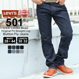 Levi's Levis リーバイス 501 ブラック ジーンズ メンズ 大きいサイズ メンズ パンツ メンズ ボトムス リーバイス 501 usa ダメージ ジーンズ メンズ 裾上げ 股下 選べる レングス30〜32インチ ウエスト29〜44インチ [0115] [0660] [2331]