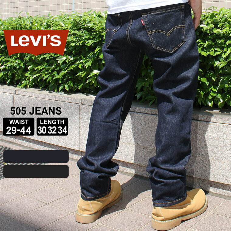 Levi's Levis リーバイス 505 REGULAR FIT STRAIGHT JEANS リーバイス505 levis505 ジーンズ デニム ストレート ワンウォッシュ 大きいサイズ リーバイス 505 ブラック リーバイス ジーンズ リーバイス ジーンズ ストレート デニム パンツ ジーパン (USAモデル)
