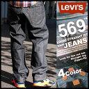 【送料無料】 リーバイス Levi's Levis リーバイス 569 LOOSE STRAIGHT JEANS [リーバイス 569 Levi's 569 Levis 569 ジーンズ メンズ ルー