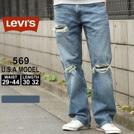 リーバイス 569 ジッパーフライ 大きいサイズ USAモデル|ブランド Levi's Levis|ジーンズ デニム ジーパン アメカジ カジュアル