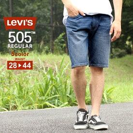 【送料無料】 Levis 505 リーバイス ハーフパンツ メンズ デニム ショートパンツ 大きいサイズ メンズ ハーフパンツ (USAモデル)