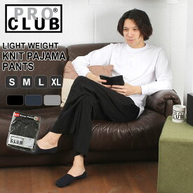 PRO CLUB プロクラブ パジャマ メンズ パジャマパンツ ルームウェア メンズ 大きいサイズ メンズ S/M/L/XL (USAモデル)