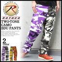 【送料299円】 ロスコ Rothco Two-Tone Camo BDU Pants ロスコ カーゴパンツ 迷彩 2トーン 迷彩柄パンツ ミリタリーパンツ カーゴパンツ メンズ 大きいサイズ XL