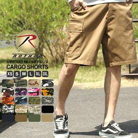 ROTHCO ロスコ ハーフパンツ メンズ ひざ下 ロスコ カーゴショーツ 迷彩 ハーフパンツ 迷彩柄 カーゴパンツ ハーフ メンズ 大きいサイズ メンズ ハーフパンツ XS/S/M/L/XL/2XL (USAモデル)