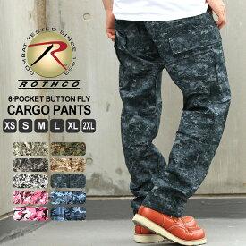 ROTHCO ロスコ カーゴパンツ メンズ 大きい 6ポケット 全10色 ボタンフライ 迷彩 パンツ ミリタリーパンツ メンズ迷彩 大きいサイズ メンズ パンツ ボトムス 夏 XS/S/M/L/XL/2XL (USAモデル)