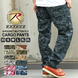 ROTHCO ロスコ カーゴパンツ メンズ 大きい 6ポケット 全12色 ボタンフライ 迷彩 パンツ ミリタリーパンツ メンズ迷彩 大きいサイズ メンズ パンツ ボトムス XS/S/M/L/XL/2XL (USAモデル)