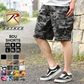 ロスコ ハーフパンツ カーゴ BDU ひざ下 ボタンフライ メンズ 大きいサイズ USAモデル 米軍 カーゴショーツ カーゴパンツ ミリタリー ブランド ROTHCO