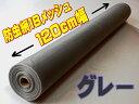 網戸 防虫 張り替え用ネット PE防虫網18メッシュ1200mm巾30m巻グレー1本入