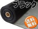 網戸 防虫 張り替え用ネット 送料無料 PE防虫網20メッシュ910mm巾30m巻ブラック1本入り