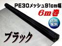 網戸 防虫 張り替えネット 防虫網 PE30メッシュ910mm巾ブラック6m巻1本入り