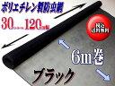 網戸 防虫 張り替え用ネット PE防虫網30メッシュ1200mm巾ブラック6m巻1本入り