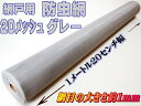 送料無料 PE防虫網20メッシュ1200mm巾30m巻グレー1本入