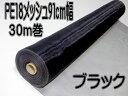 送料無料 PE防虫網18メッシュ910mm巾30m巻ブラック1本入り