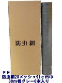 PE防虫網20メッシュ910mm巾30m巻グレー6本入り