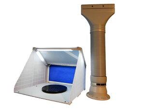 【処分価格】塗装ブース HS-E420DCLK 排気ダクト付き スプレーブース ペイントブース エアーブラシ用