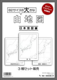 【3枚入り】白地図 3点セット B2サイズ 日本地図 世界地図 社会学習 地理 旅行