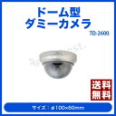 【送料無料】【ポイント2倍】ドーム型ダミーカメラ[TD-2600]- コロナ電業(テルスター)