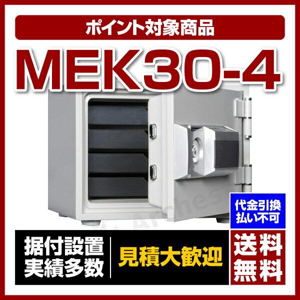 【送料無料】【ポイント2倍】ダイヤセーフ [MEK30-4]-小型耐火金庫 プッシュタイプ(家庭用)