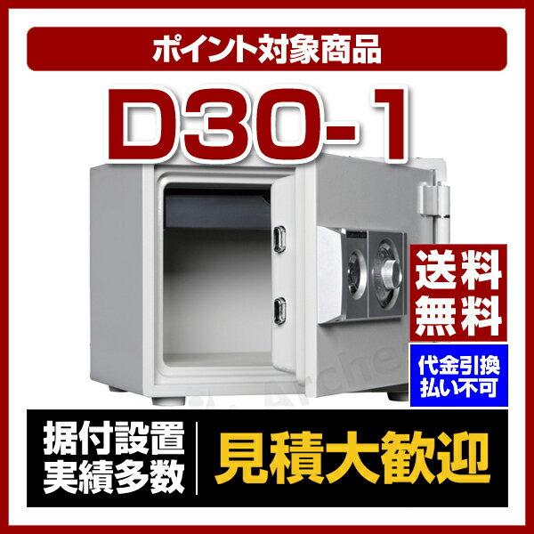 【送料無料】【ポイント2倍】ダイヤセーフ [D30-1]-大型耐火金庫 ダイヤルロックタイプ(家庭用)