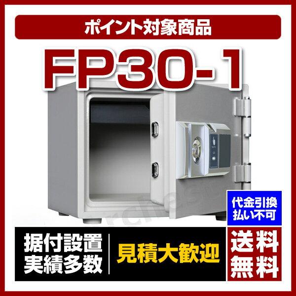 【送料無料】【ポイント2倍】耐火金庫 指紋式 - ダイヤセーフ FP30-1