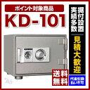【送料無料】【ポイント2倍】ダイヤセーフ [kd-101]-大型耐火金庫 ダイヤルタイプ(家庭用)
